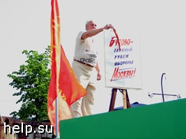 В Южном Бутово прошел митинг протеста