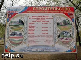 В Москве пройдет акция протеста «Сохраним Царицынский парк»