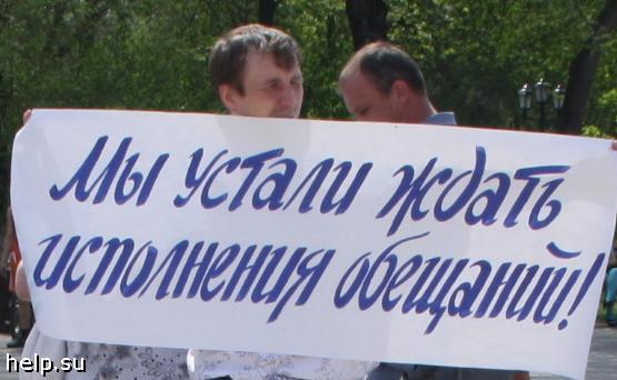 Проблему обманутых дольщиков в Тюменской области решат к концу 2013 года
