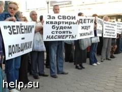 Митинг дольщиков прошел в Ярославле