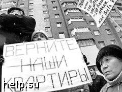 Дольщики компании «Россия» провели очередную акцию протеста