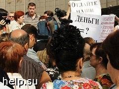 Милиция разогнала пикет дольщиков в Краснодаре