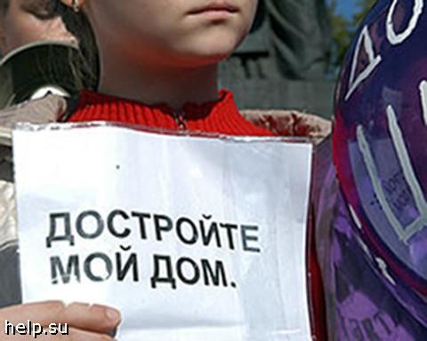Омские дольщики 14-этажного долгостроя вышли на митинг