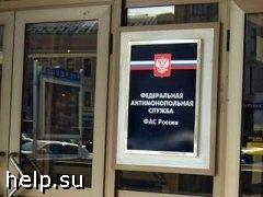 Мособлдума и министерство строительного комплекса Московской области уличены в нарушении антимонопольного законодательства