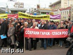 Митинг владельцев гаражей состоялся в Москве