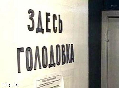 Обманутые соинвесторы Твери объявили голодовку