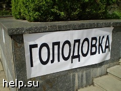 Вкладчики финансовой пирамиды начали голодовку в Ульяновске