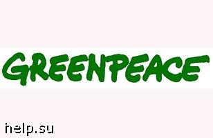 «Гринпис» подал кассационную жалобу в Верховный суд