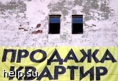 Москвичи начали продавать инвестиционные квартиры из-за кризиса