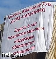В Тамбове дольщики Киквидзе, 77Б вновь просят о помощи