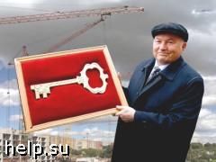 Антон Беляков: «Лужков так и не разобрался с проблемой дольщиков в Москве»