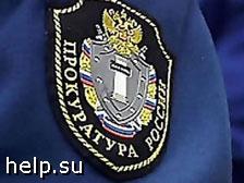 Областная прокуратура вступилась за омских дольщиков