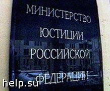 Минюст утвердил инструкцию по внесению записей в госреестр прав на недвижимость