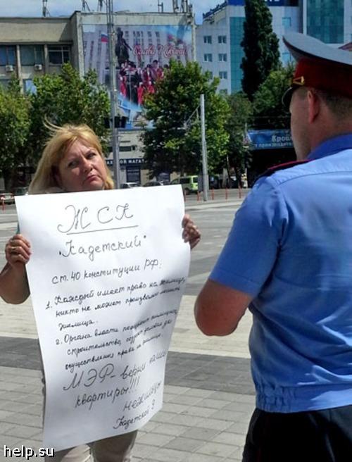 """Дольщики """"Кадетского"""" провели пикеты у мэрии Краснодара"""