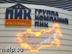 На ГК ПИК подан еще один иск о банкротстве
