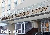 В Самаре будут судить10 фигурантов уголовного дела о фальшивых дольщиках из-за 30 млн рублей