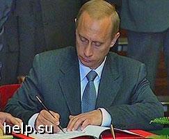 Президентом РФ подписан закон о возмещении ущерба в результате нарушения права на землю