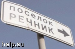 Антон Беляков: «Снос строений в поселке «Речник» происходит по неправомерному решению суда»