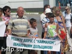 В Рязани состоялся пикет дольщиков ООО «Кайман»