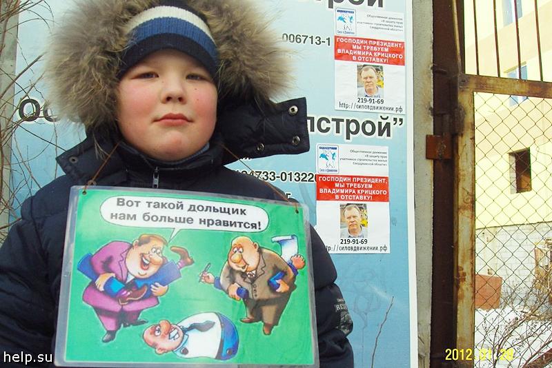 Обманутые дольщики Екатеринбурга потребовали отставки региональных и областных властей