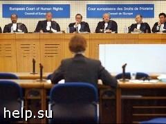 Страсбургский суд на стороне обманутой дольщицы