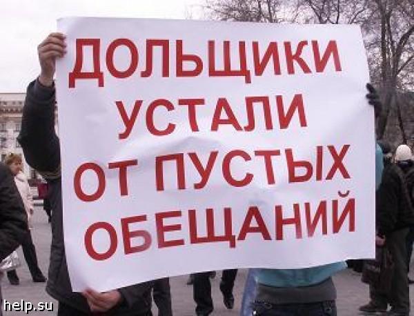 Обманутые дольщики снова вышли на акцию протеста