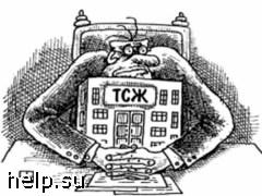 Московские власти  прикрывают фальшивые ТСЖ?